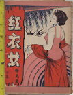 circa 1940s Chinese book about B girls Printed in Hong Kong red cover