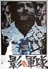 ARMY OF SHADOWS LARMEE DES OMBRES Japanese B2 movie poster A MELVILLE VENTURA