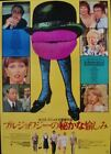 DISCREET CHARM OF THE BOURGEOISIE Japanese B2 movie poster A LUIS BUNUEL NM