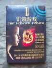 The Hunger Games Chinese Edition NEW in original shrink wrap