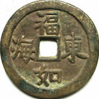 Old Chinese Bronze Dynasty Palace Coin Diameter 39mm 1535 26mm Thick