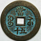 Old Chinese Bronze Dynasty Palace Coin Diameter 495mm 1949 23mm Thick