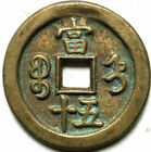 Old Chinese Bronze Dynasty Palace Coin Diameter 436mm 1717 41mm Thick