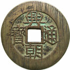 Old Chinese Bronze Dynasty Palace Coin Diameter 505mm 1988 20mm Thick