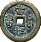 Chinese Bronze Dynasty Palace Coin Diameter 48mm 189 40mm Thick Mega Coin