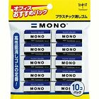 MONO PLASTIC ERASER 10piece pack JCA 061 Free Shipping with Tracking New Japan
