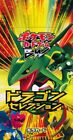 Japanese Pokemon DRAGON SELECTION Booster Box 1ST EDITION 15CT SEALED!