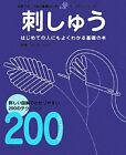 Basic Embroidery 200 Techniques Japanese Craft Book