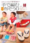 Weave  Make Fabric Sandals Japanese Craft Book