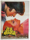 *RARE* Ram Balram 1980 Amitabh Rekha* old vintage Bollywood movie poster ORG ART