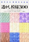 KNITTING PATTERNS 300 BOOK Japanese Craft Book