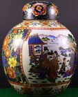 Vintage Porcelain Chinese Hand Painted Ginger Jar 8 inches Post-1940