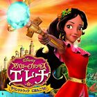 Avalo's Princess Elena Soundtrack Japanese Traditional Soundtrack New B