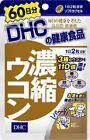 DHC Supplement Turmeric Curcumin Concentrate 60 days 120 Capsules Japan