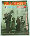 Japan Old Photo Book End of Edo Meiji 1885 History Black and White Photograph