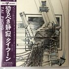 Tai Prong - Tai Prong(SHM-CD. jp. mini LP), 2007 WPCR-12520