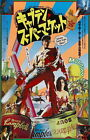 62989 ARMY OF DARKNESS Japanese CANVAS PRINT Leinwand