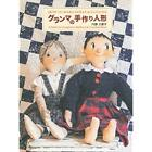 How to Make Dolls and Clothes Japanese Craft Book