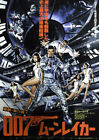 Moonraker James Bond 007 (Moore) 1979 Japan B5 Chirashi  7