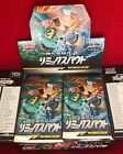 Pokemon Card Sun and Moon Booster Remix Bout Sealed Pack Buy 5 Get 1 Free