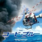 Theatrical Version Code Blue-Doctor Helicopter Emergency Rescue- Original