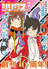 Monthly Shonen Sirius July 2021 Issue 16th Anniversary Issue Spin Off etc New