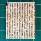 Hero Arts Chinese Newspaper Word Print Rubber Stamp Asian Text Background