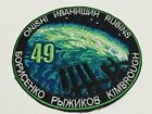 NASA Expedition 49 International Space Station Patch