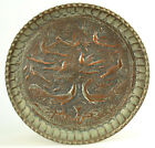 ! Antique Qajar Indo-Persian Thick Hammered Copper 11.25