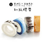 1 Box Japanese Style DIY Washi Sticker Decor Roll Paper Masking Adhesive Tape