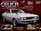 [MODEL] Weekly Toyota Celica LB 2000GT vol.1 Hachette 1/8 1:8 scale 18R-G Japan