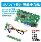 New 4K EDP HDMI LVDS Controller driver Board LCD Display Driver Set for iPad 34