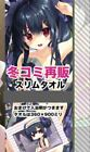 Komi Tore 33 Torikabuto Towel Bath Salt Set Flower Knight Girl Ariga Satoru
