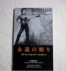 Lita Ford&ozzy osbourne/close my eyes forever1989Japan Sample with obi cd single