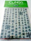 HERO ARTS NEW ASIAN themed BACKGROUND rubber cling stamp 55 x 45