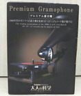 Gakken PRESENTS adult science premium gramophone