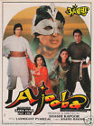 AJOOBA AMITABH BACHCHAN,  PRESS BOOK BOLLYWOOD