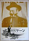 REDUCED CITIZEN KANE 1ST RELEASE 1966 JAPANESE LB POSTER RARE ORSON WELLES