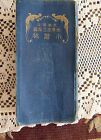 ANTIQUE JAPANESE MINIATURE POCKET DICTIONARY AS IS  RARE