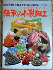 Japanese Craft Book Handicraft Series No 59 dolls  bags colorful illustration