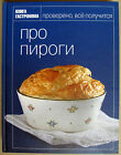 2008 Russian Large Cookbook ABOUT PIES French Indian Bulgarian Chinese recipes