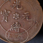 China Empire Error Coin Qing Dyn CHE-KIANG  Repeated Die 2Times Interesting Rare