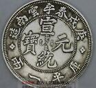 Antique collection xuantongyuannian CHINESE DRAGON SILVER DOLLAR COIN