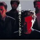 AFTER FOREVER Prison Of Desire MICP-10705 CD JAPAN 2007