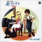 KAZENONAKANO SHOJO KINPATSUNO Animation Soundtrack JAPAN CD COCC-72105 2005 NEW