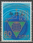 Specimen, Japan Sc1479 World PTTI (Post, Telegraph, Telephone Labor Federation)
