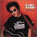 ELVIS COSTELLO Brutal Youth JAPAN CD WPCR-10228 1999 NEW
