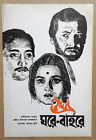 1984 Ghare Baire Pressbook Booklet Satyajit Ray India Bengali Bollywood Movie