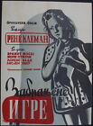FORBIDDEN GAMES Rene Clement Poujouly Fossey 1952 YUGOSLAVIAN MOVIE POSTER
