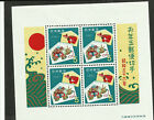 JAPAN SOUVENIR SHEET ISSUED FOR LOTTTERY PRIZES 1960 MNH